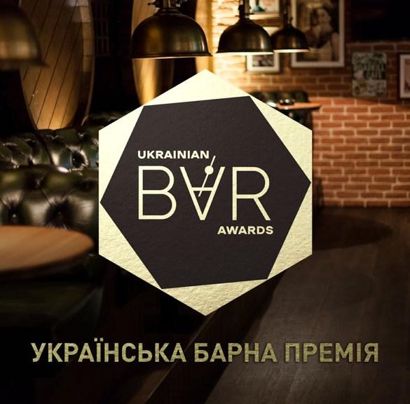 Украинская барная премия