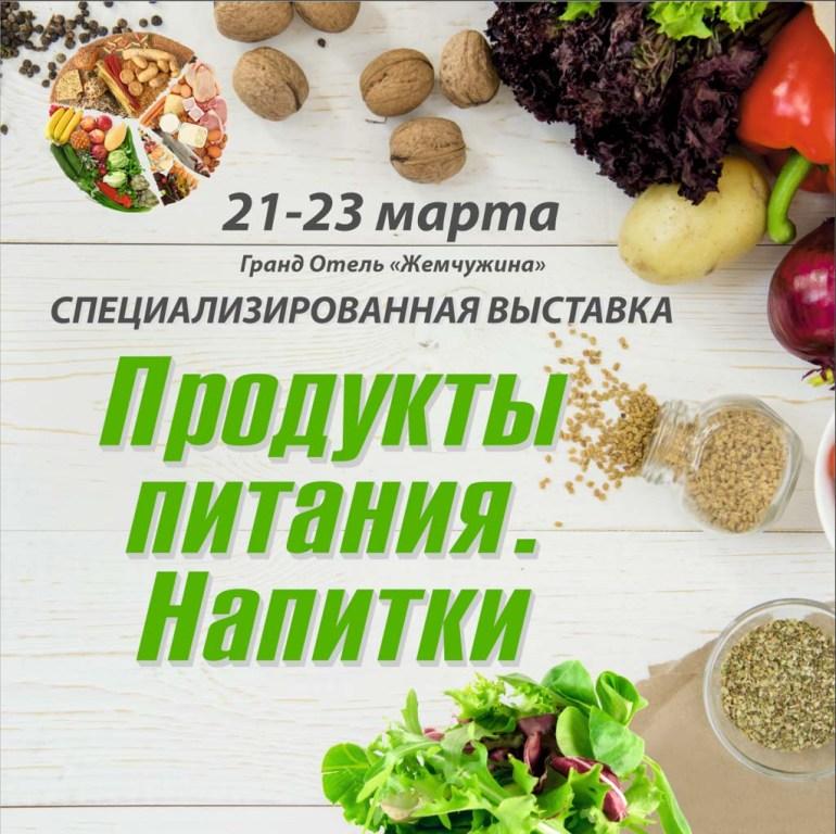 продукты питания 2019