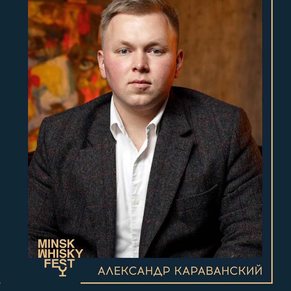 Minsk Whisky Fest 2019