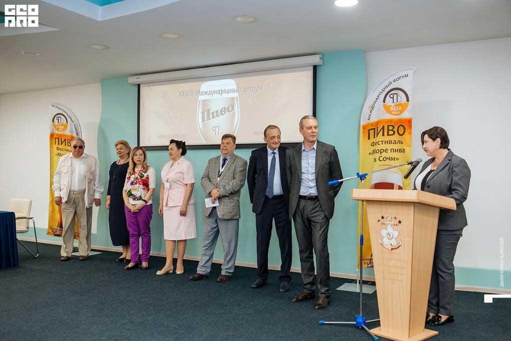 Международный форум ПИВО