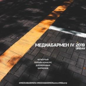 Медиабармен 2019