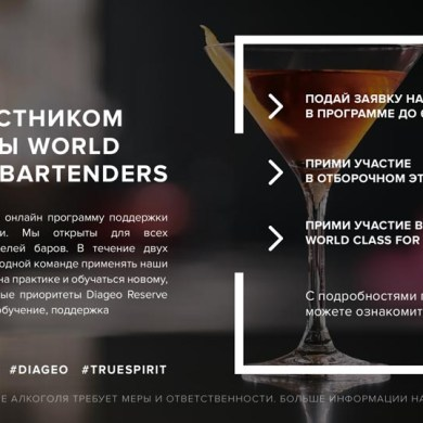 Diageo Reserve World Class for Bartenders