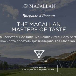 The Macallan Masters of Taste