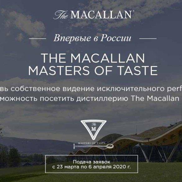 The Macallan Masters of Taste