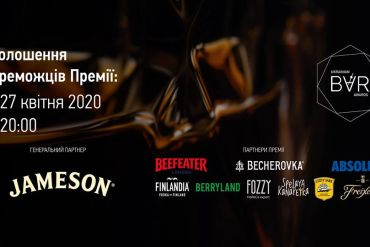 Ukrainian Bar Awards 2020