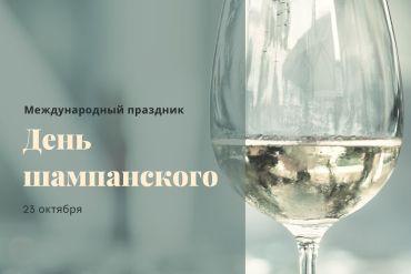 День шампанского