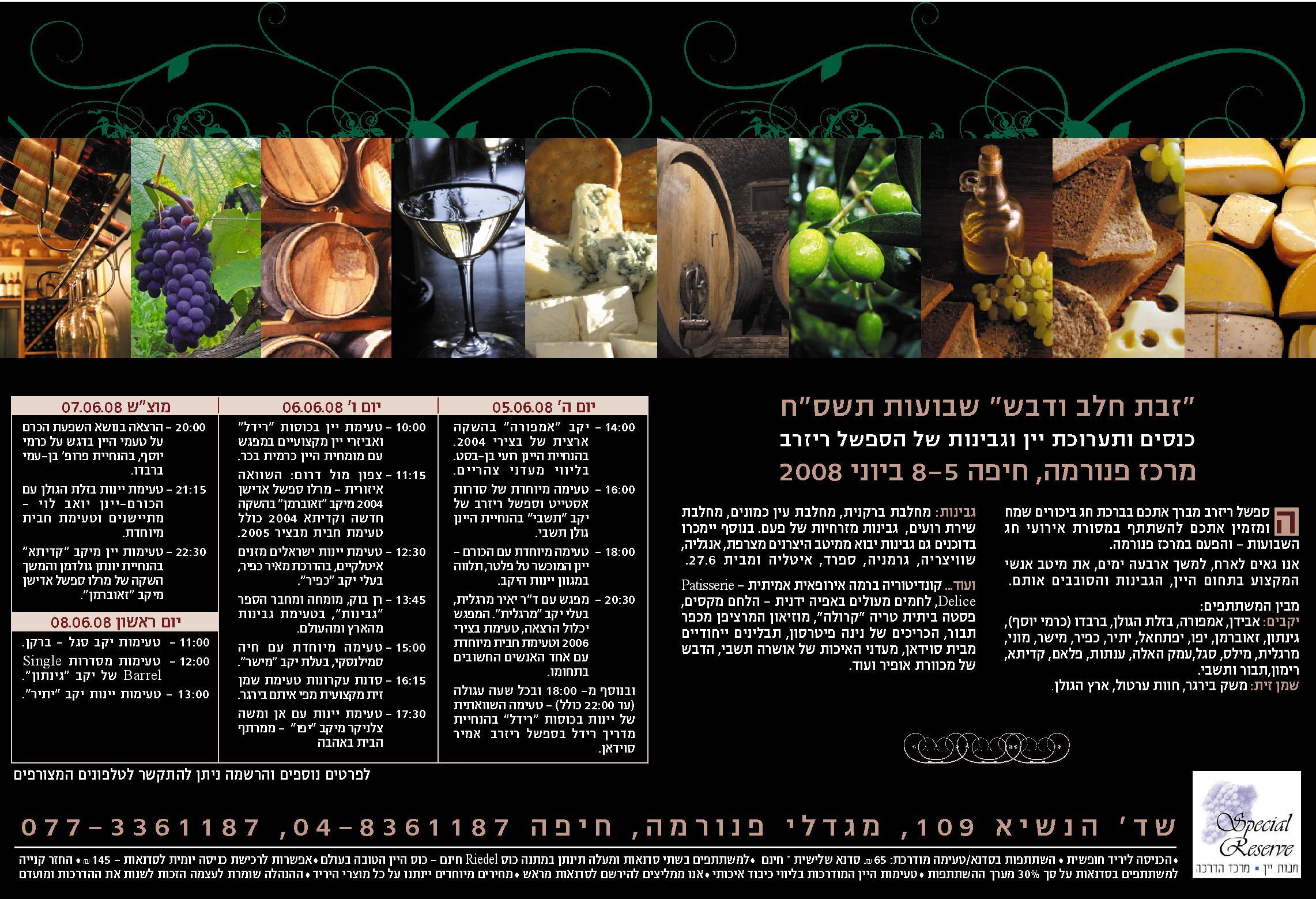 אירוע שבועות בספשל רזרב בחיפה