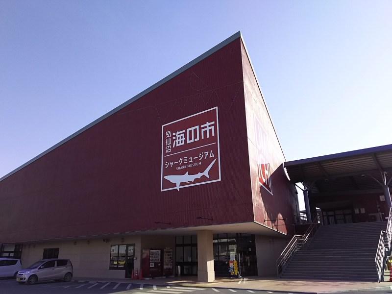 魚市場に隣接する観光物産施設「海の市」。コワーキングスペース「スクエアシップ」はこの2階に入居している(来年度、新しい施設へ引越し予定)。
