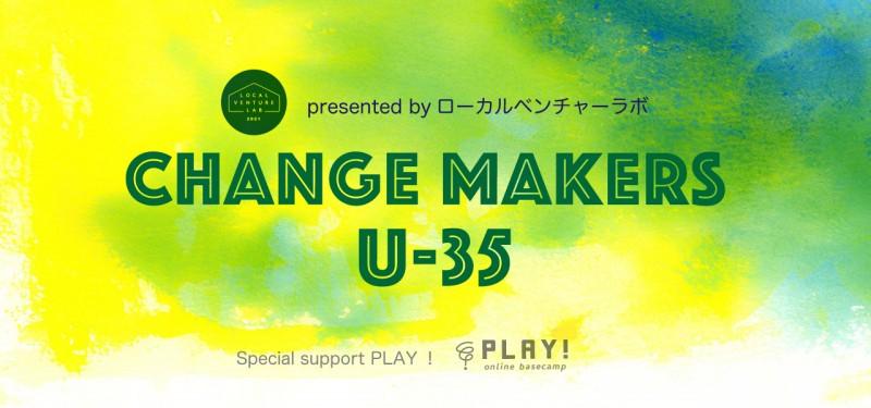 U-35記事写真_バナー