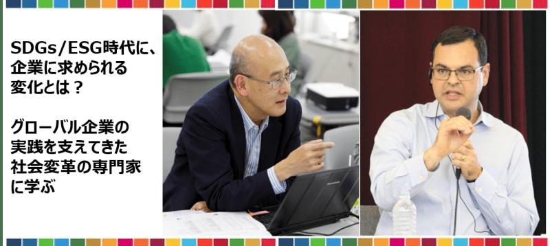 SDGs/ESG時代に、企業に求められる変化とは?グローバル企業の実践を支えてきた社会変革の専門家に学ぶ