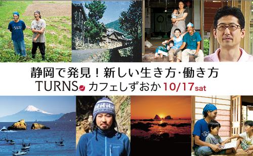 「TURNSカフェしずおか」静岡で発見!新しい生き方・働き方