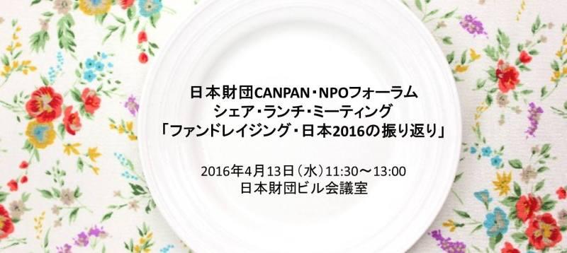 シェア・ランチ・ミーティング「ファンドレイジング・日本2016の振り返り」(日本財団CANPAN・NPOフォーラム)