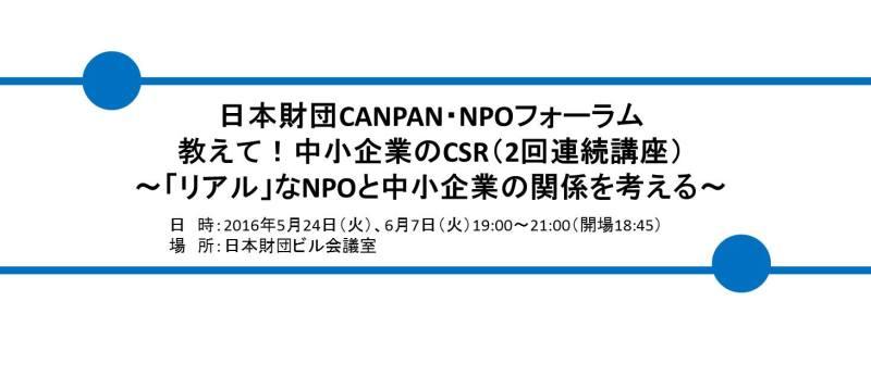 日本財団CANPAN・NPOフォーラム 教えて!中小企業のCSR(2回連続講座) ~「リアル」なNPOと中小企業の関係を考える~