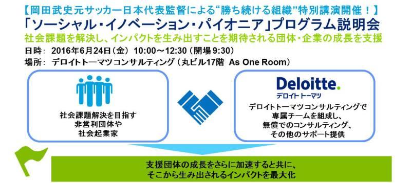 デロイトトーマツコンサルティングが非営利団体やソーシャルビジネスを対象に無償コンサルティングを開始! 6/24(金)にプログラム説明会を開催。