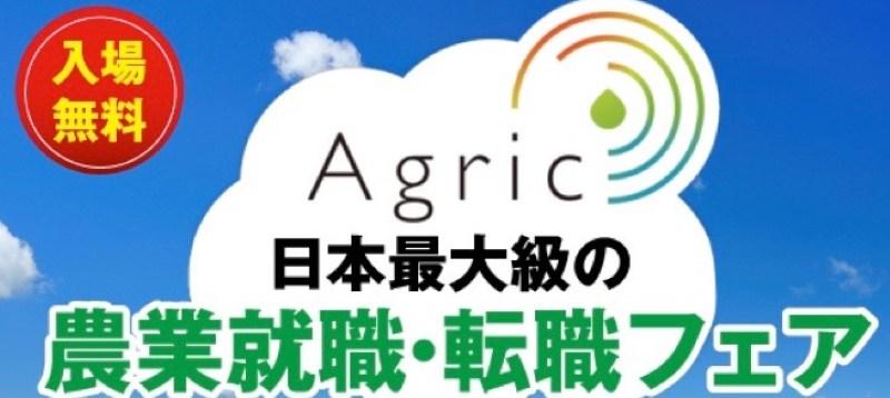 農業界から地域を変える。全国の農業法人へ就職するをきっかけに! 「Agric2018」