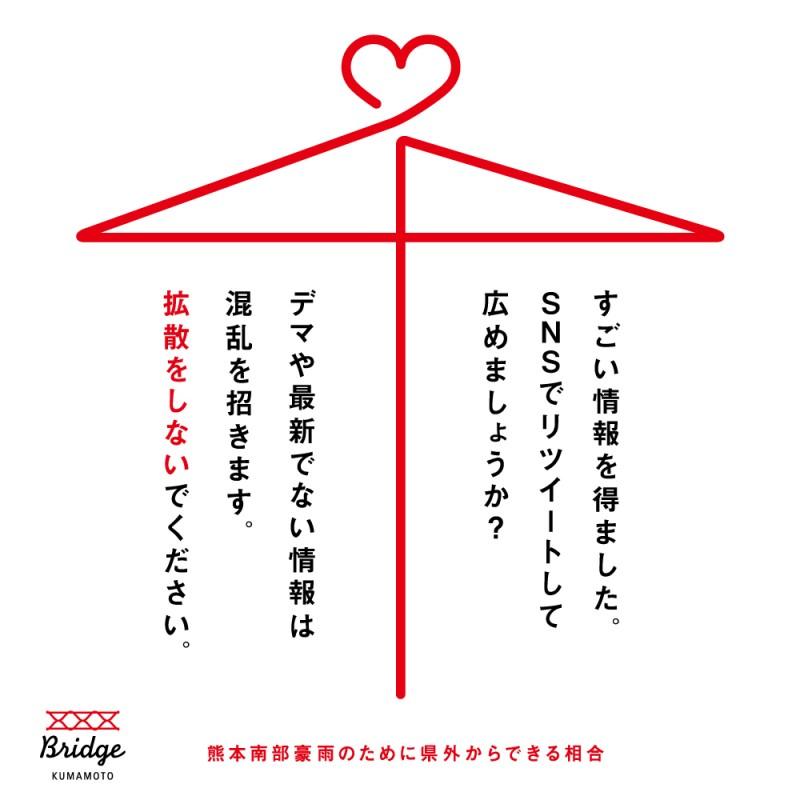 BRIDGE KUMAMOTOが県外に向けて発信した情報例(その3)