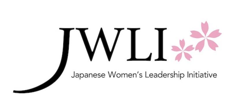 米国事例に学ぶ 女性のリーダーシップと非営利組織のマネジメント JWLIボストン研修報告会(平成28年度東京ウィメンズプラザフォーラム参加事業)