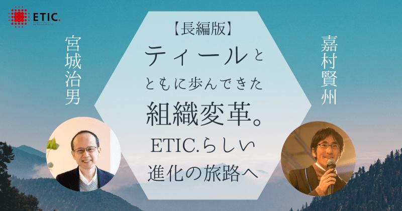 New_ETIC_2_New