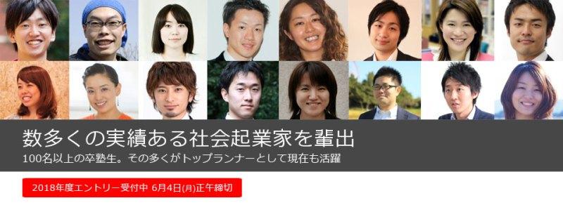 起業塾2018_02