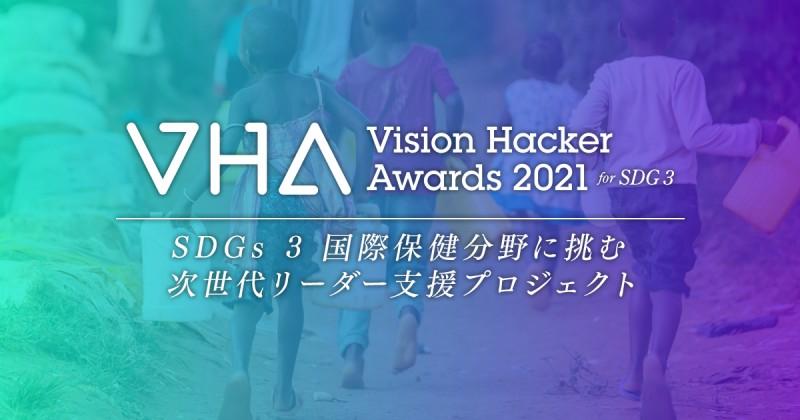 Vision Hacker Awards 2021 for SDG 3