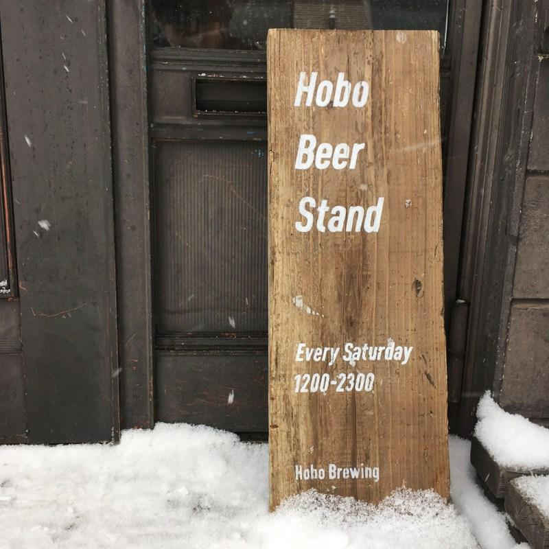 間借りスタイルで営業している「Hobo Beer Stand」も今年の1月で1周年を迎えた。川村氏の造ったビールを求めて、毎週たくさんの客で賑わっている。
