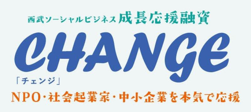 NPOや社会起業家に最大5,000万円を融資 西武ソーシャルビジネス成長応援融資「CHANGE(チェンジ)」