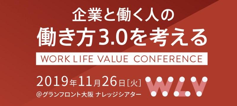 企業と働く人の働き方3.0を考える 「WORK LIFE VALUE CONFERENCE」