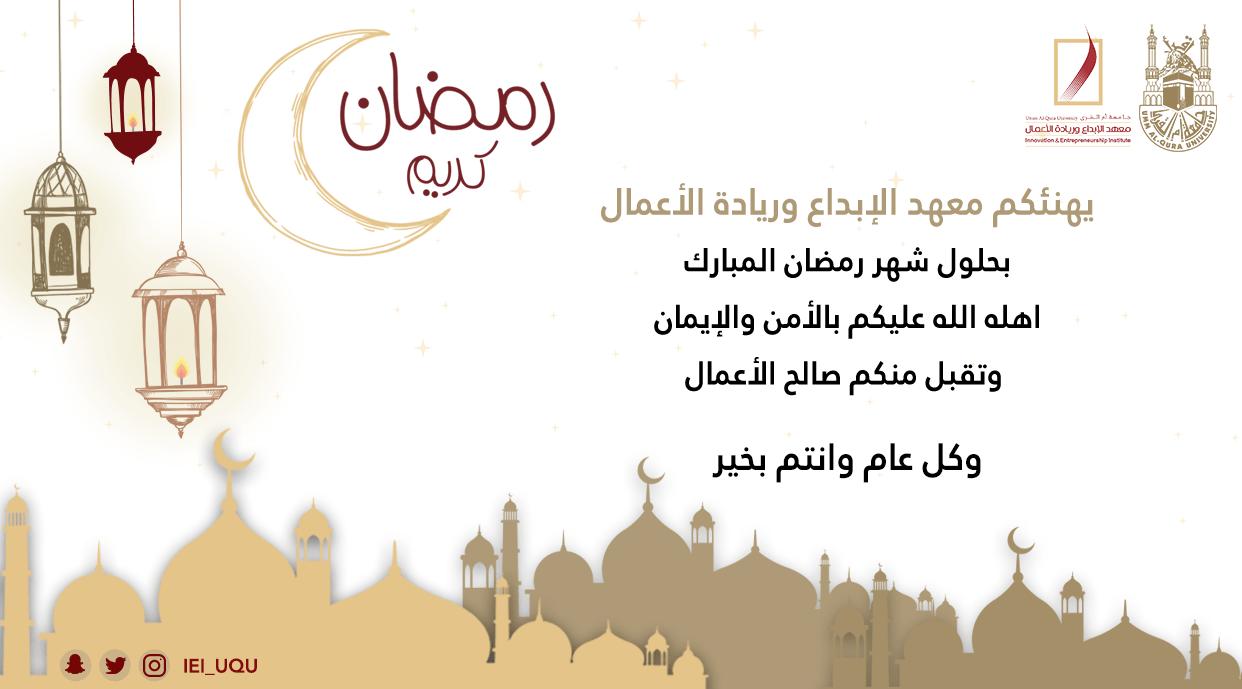 تهنئة بمناسبة حلول شهر رمضان المبارك معهد الإبداع وريادة