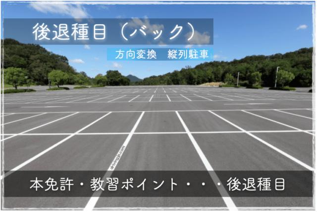 後退種目、縦列駐車、方向変換