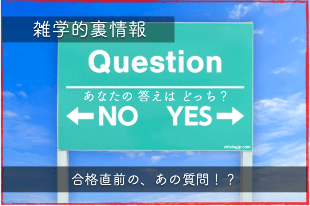 雑学的裏情報 合格直前の、あの質問!?