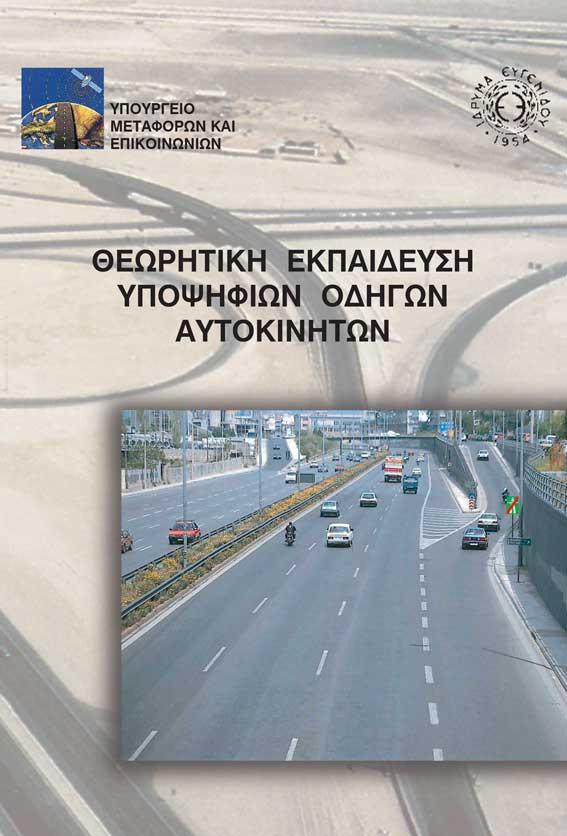 book_autokinito-RedL
