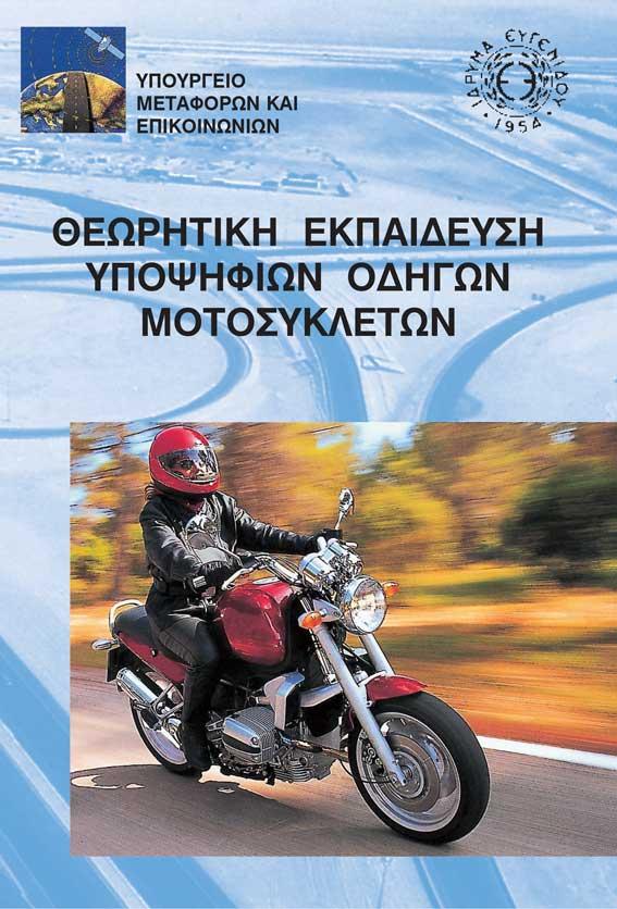 book_motosikleta-RedL-1