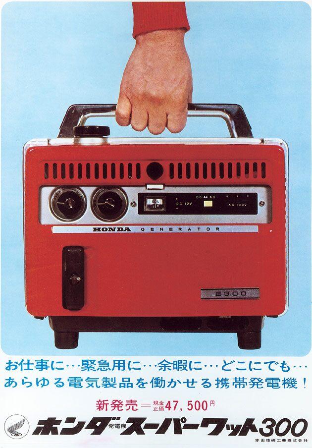 Honda E300 Generator