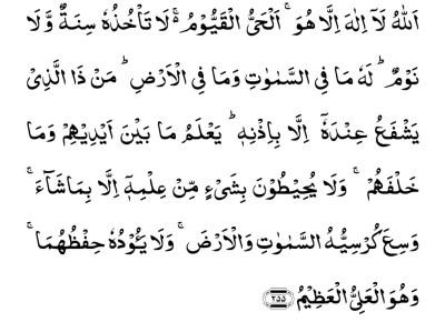 ayat-al-kursi-1024x742