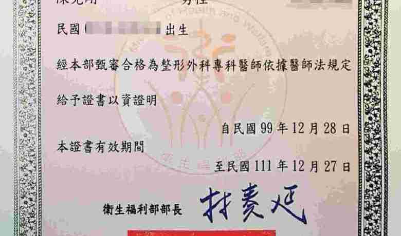 陳克剛醫師整形外科專科醫師證書