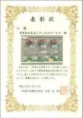 2018-717花いっぱい表彰状