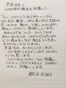 鍋谷 紀結子 様の手書き感想