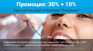 Промоция: 30% + 10%