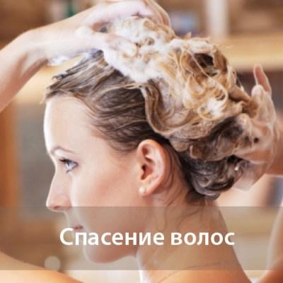 спасение_волос