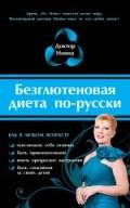 bezglutenovay_dieta