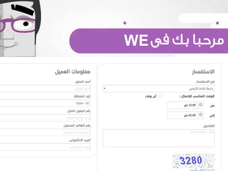 دليل شامل عن شبكة المحمول الرابعة We من المصرية للإتصالات