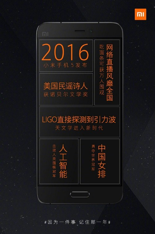 Xiaomi Mi6 Front Panels Leaked; Official Announcement Tomorrow? 1