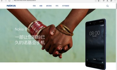 Nokia 8 accidentally popped up on official website, Page removed now 2