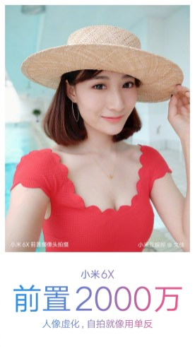 Xiaomi Mi 6X front camera sample 13