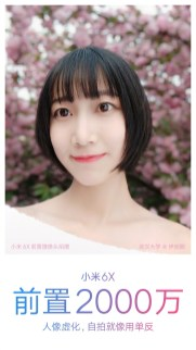 Xiaomi Mi 6X front camera sample 2