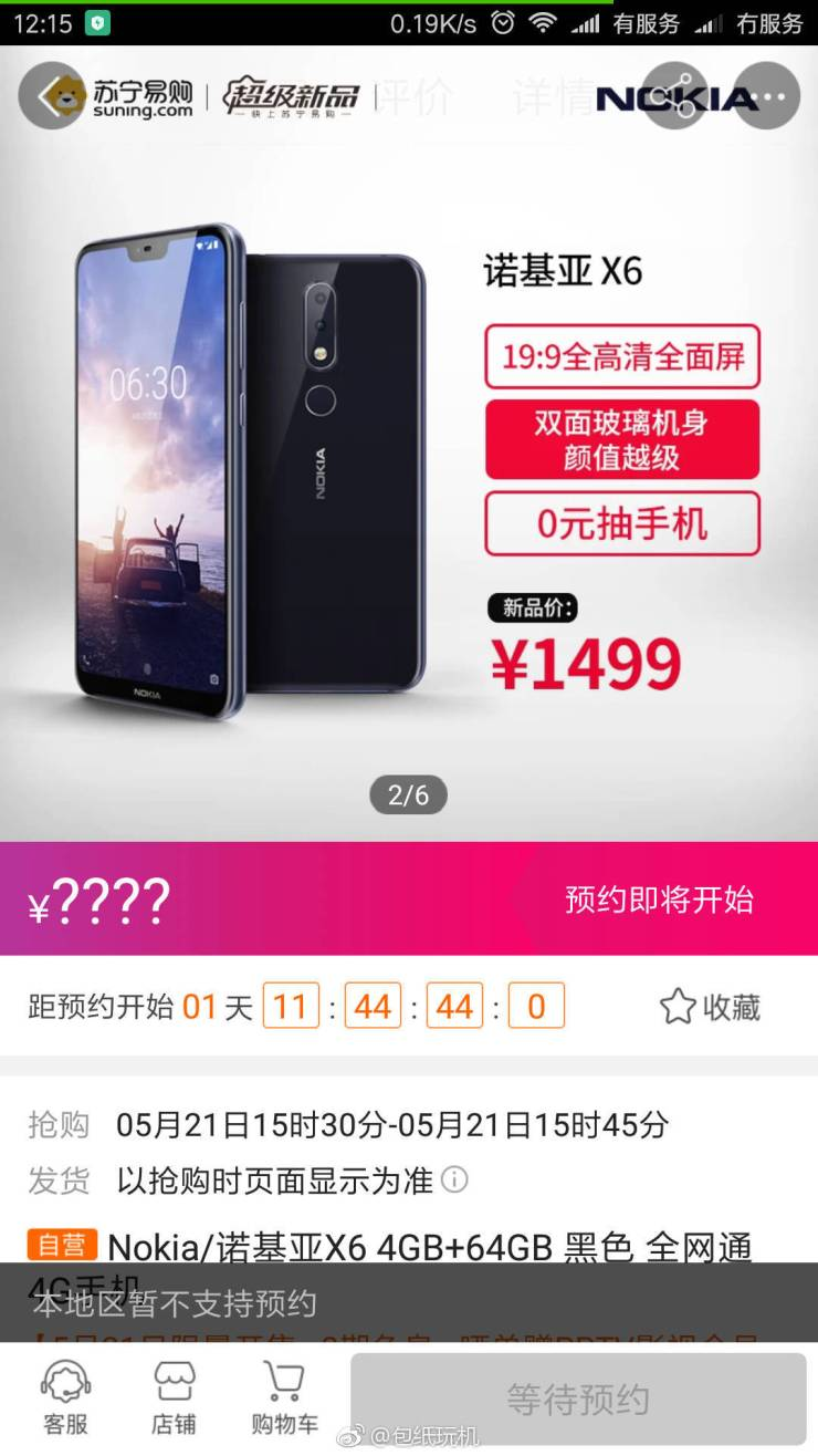 Nokia X6 Price on a Chinese Website