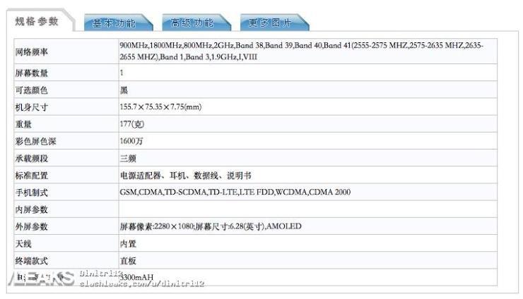 OnePlus 6 Specifications via TENAA