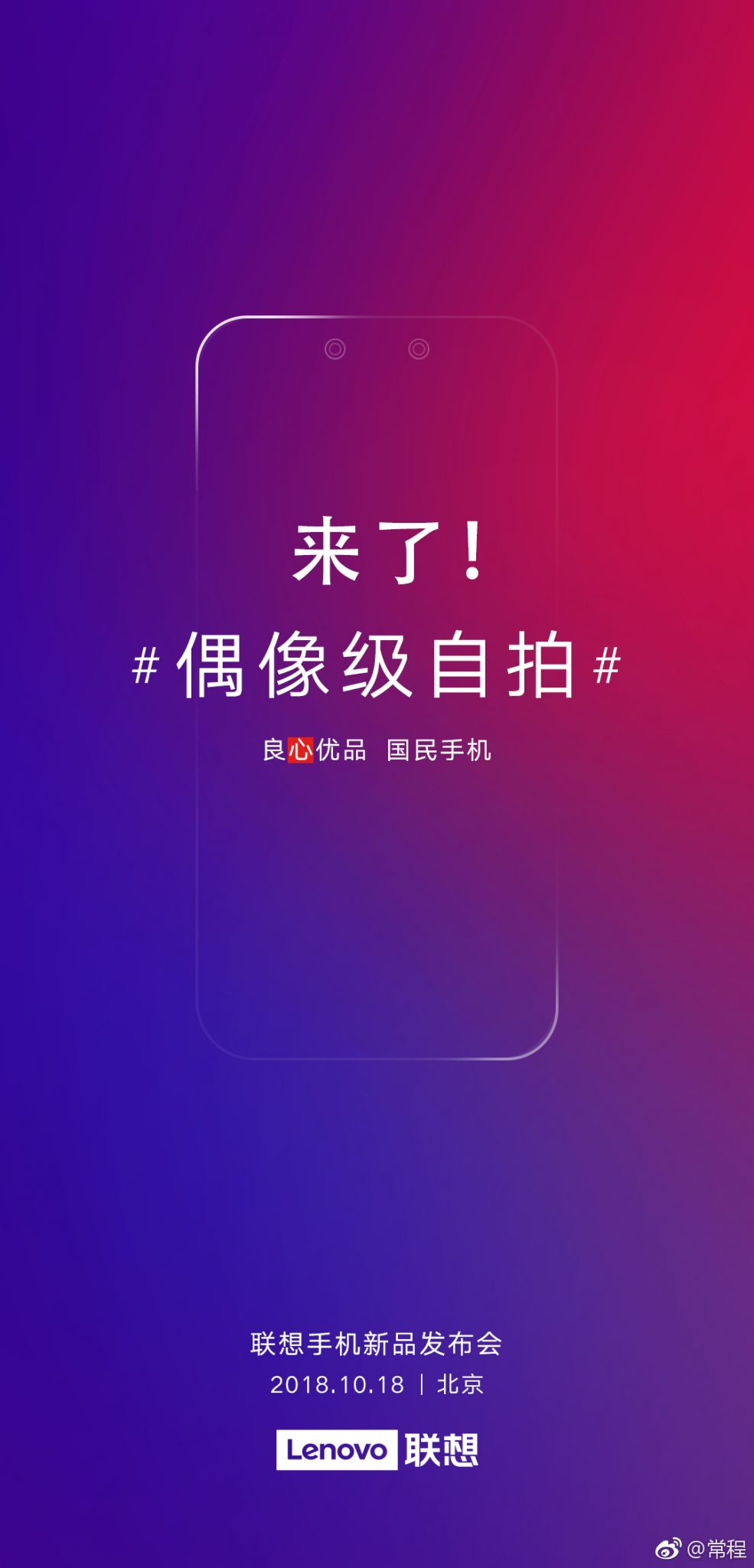 Lenovo S5 Pro is launching on October 18