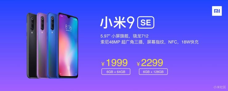 Xiaomi Mi 9 SE launched with Snapdragon 712 & triple cameras 10