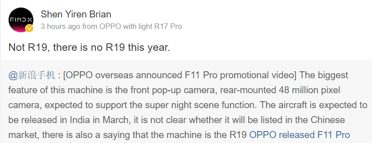 Oppo R19 is not launching this year